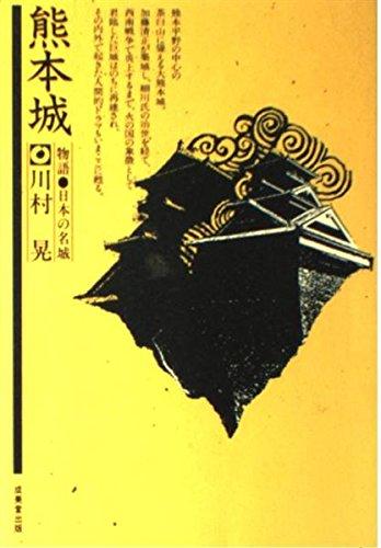 9784415081052: 熊本城 (物語・日本の名城)