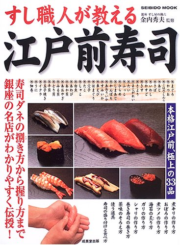 9784415101057: Edo Style Sushi Is Sushi Chef Teach - 33 of the Best Products From More Grip to the Full Disposal of the Edo Style of Sushi Dane [In Japanese Language]