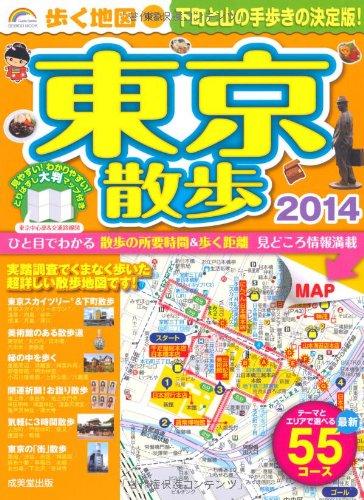 9784415111100: Aruku chizu tokyo sanpo. 2014 (Machiaruki ni benri na shosai mappu saishin gojugokosu).