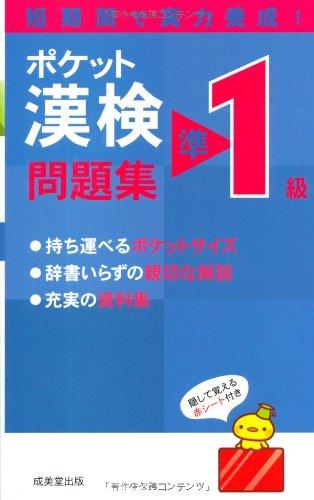 9784415214498: Pocket Kanken Level 1 - Mondaishu - Japanese Study Book