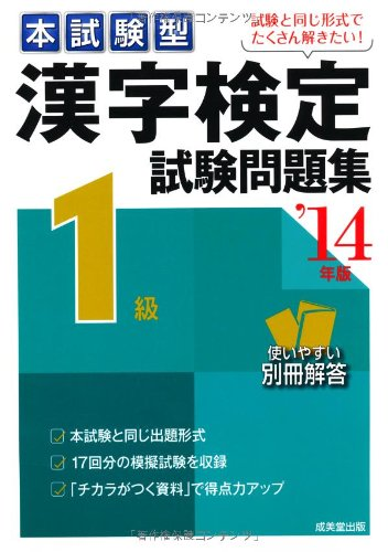 9784415214504: Kanji Test First Degree Exam Collection '14 Years edition - Japanese Study Book