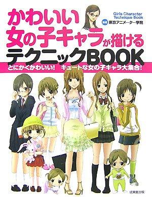 9784415300283: How to Draw Manga-