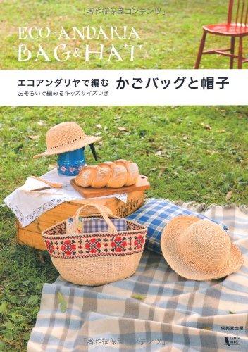 9784415314792: エコアンダリヤで編むかごバッグと帽子―おそろいで編めるキッズサイズつき