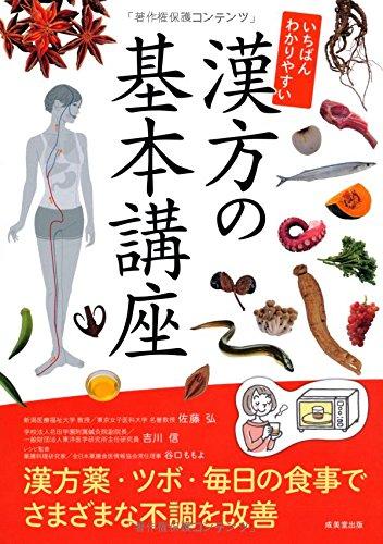 9784415317618: Ichiban wakariyasui kanpō no kihon kōza