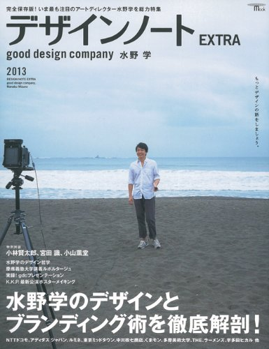 9784416113714: Design Note EXTRA good design company Manabu Mizuno