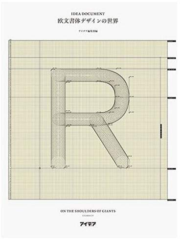 9784416115275: IDEA DOCUMENT: The World of Type Design – On the Shoulders of Giants