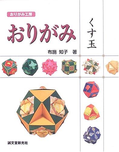 9784416305041: Origami kusudama.