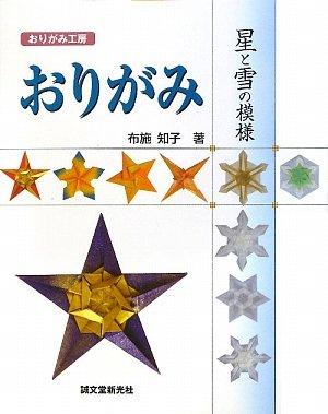 9784416309148: Origami hoshi to yuki no moyoÌ?