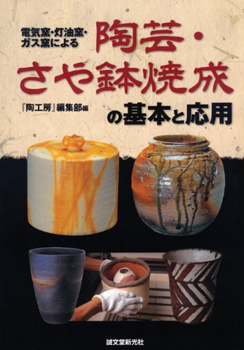 Ceramics, sheath pot firing of basic and