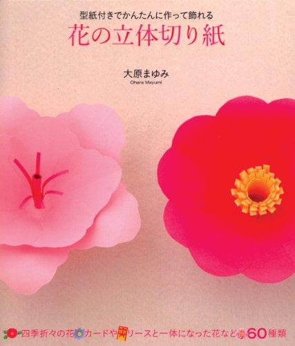 9784416311394: Hana no rittai kirigami : Katagami tsuki de kantan ni tsukutte kazareru.