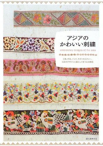 9784416312162: Asian Kawaii Embroideries