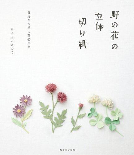 9784416314036: No no hana no rittai kirigami : Mijika na shiki no hana yonjusansakuhin.