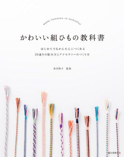 Kawai kumihimo no kyokasho : Hajimete demo: Makiko Tada