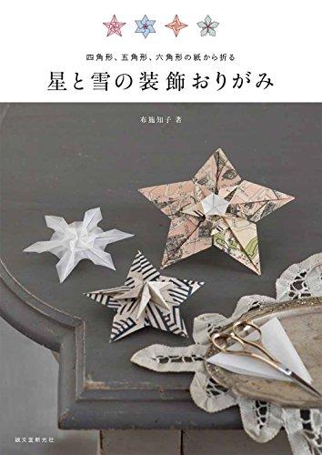 Hoshi to yuki no soÌ?shoku origami : shikakukei gokakukei rokkakukei no kami kara oru: 2014....