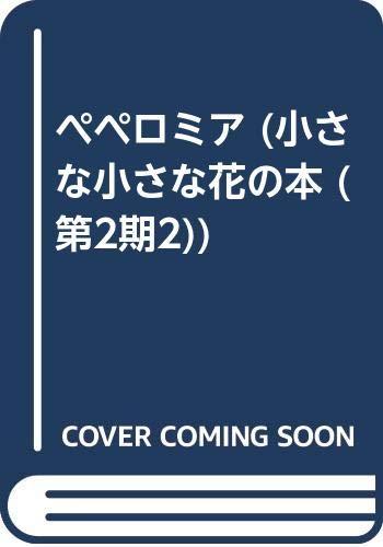 9784416483329: ペペロミア (小さな小さな花の本 (第2期2))