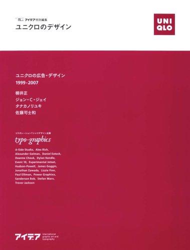 9784416608302: Yunikuro no dezain.
