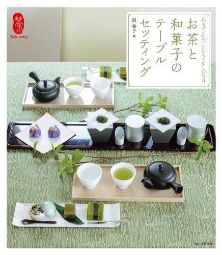 Ocha to wagashi no teburu settingu : Wamodan no utsukushi omotenashi junikagetsu.: Yuko Hama;