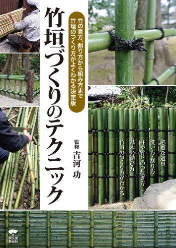 9784416613566: The Technique of Bamboo Fence
