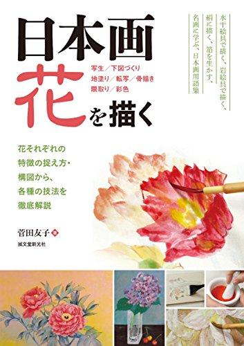 Nihonga hana o egaku : Hana sorezore: Tomoko Sugata