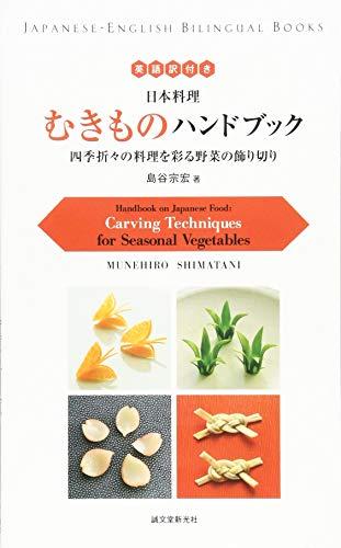 9784416715307: Handbook on Japanese Food: Carving Techniques for Seasonal Vegetables (Japanese-English Bilingual Books)