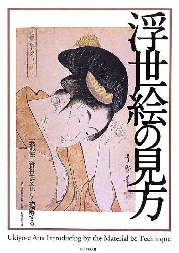 9784416811771: Ukiyoe no mikata : geijutsusei shiryōsei o tadashiku rikaisuru = Ukiyo-e arts introducing by the material & technique