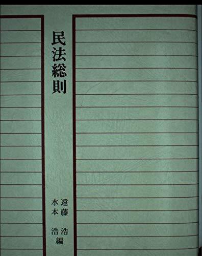 Minpo sosoku (Seirin kyokasho shirizu) (Japanese Edition): Seirin Shoin