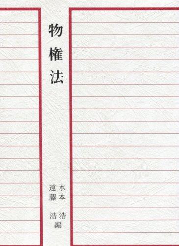 Bukkenho (Seirin kyokasho shirizu) (Japanese Edition): Seirin Shoin