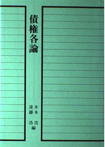 Saiken kakuron (Seirin kyokasho shirizu) (Japanese Edition): Hiroshi Mizumoto