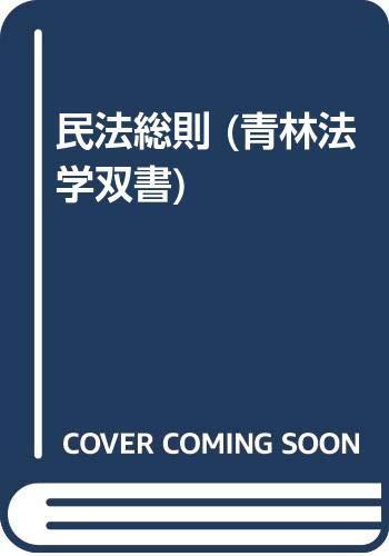 Hasanho (Seirin hogaku sosho) (Japanese Edition): Reiji Hayashiya