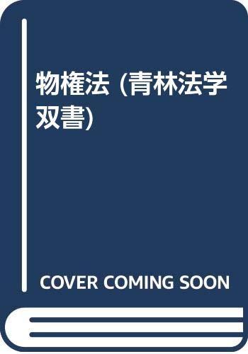 Bukkenho (Seirin hogaku sosho) (Japanese Edition): Seirin Shoin