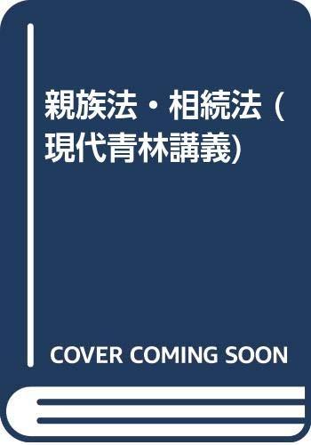 Shinzokuho, Sozokuho (Gendai Seirin kogi) (Japanese Edition): Seirin Shoin