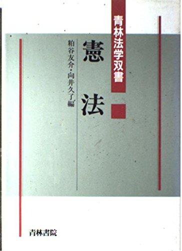 Kenpo (Seirin hogaku sosho) (Japanese Edition): Seirin Shoin