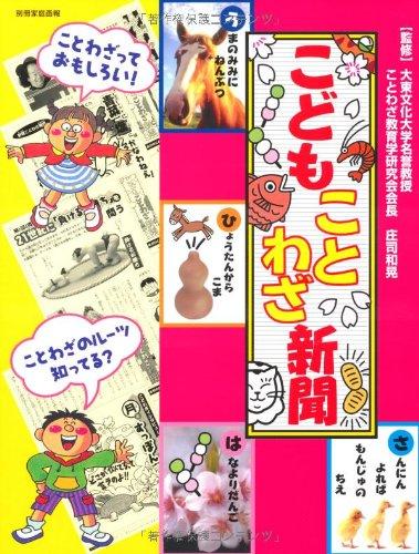 9784418011100: Kodomo kotowaza shinbun