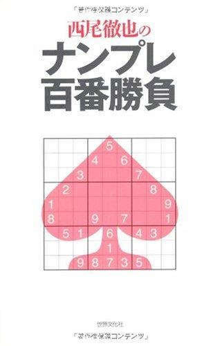 9784418062577: Nishio tetsuya no nanpure hyakuban shōbu