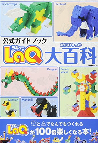 9784418071371: LaQ Encyclopedia - Official Guide Book ( separate Puzzler )