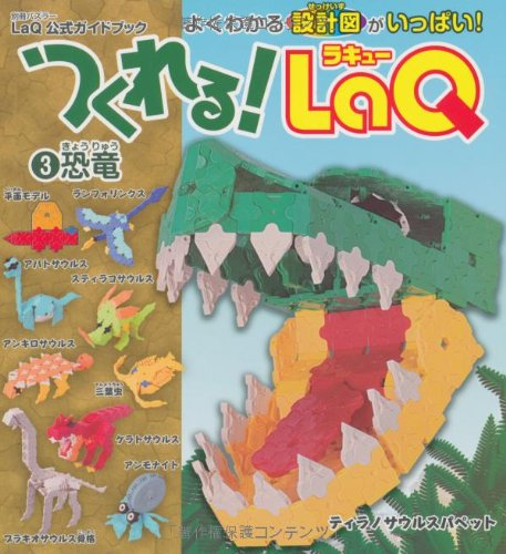 9784418091164: ( Rakyu ) 3 dinosaurs ! LaQ can make ( separate volume Puzzlers ) LaQ Official Guide Book