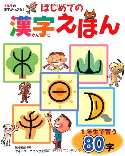 9784418107162: Hajimete No Kanji Ehon: Ichi-Nense No Kanji Ga Wakaru