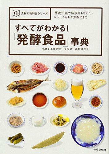 9784418133253: Subete ga wakaru hakko shokuhin jiten : Kiso chishiki ya kaisetsu wa mochiron reshipi kara otoriyose made.