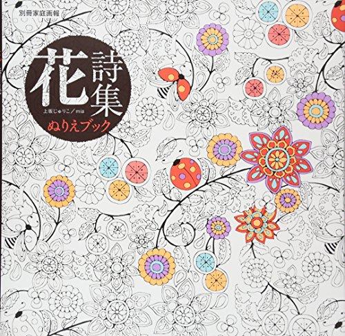 Hana Shishu Nurie Coloring Book è ±è é   ã  ã  ã  ã  ã  ã : UESAKA Juriko