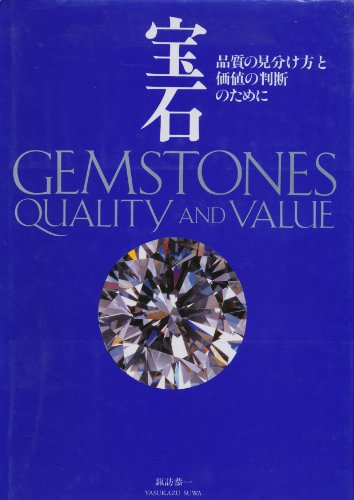 9784418939039: Gemstones: Quality and Value