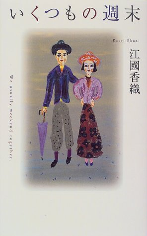 We Usually Weekend Together = Ikutus mo no shumatsu [Japanese Edition]: Kaori Ekuni