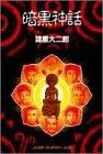 9784420137034: 暗黒神話 (ジャンプスーパーコミックス)