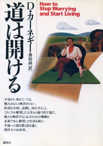 9784422100029: How to Stop Worrying and Start Living [In Japanese Language]