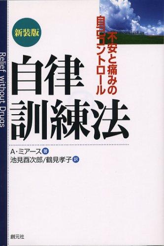 9784422112503: Jiritsu kunrenhō : Fuan to itami no jiko kontorōru