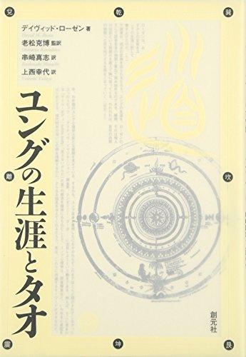 9784422112725: Yungu no shōgai to tao