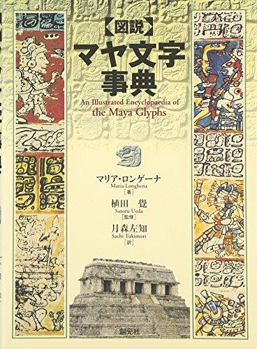 9784422202327: Zusetsu maya monji jiten = An illustrated encyclopaedia of the Maya glyphs