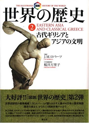 9784422202426: The Illustrated History of the World: Easter Asia and Classical Greece [Japan... (japan import)