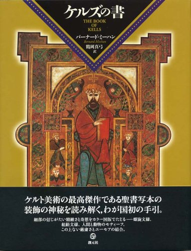 9784422230184: Book of Kells