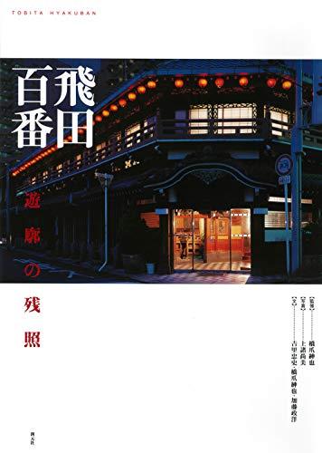 tobitahyakuban-yukakunozansho [Jan 01, 2004] yoshisato tadashi; kato masahiro; hashizume shinya and...
