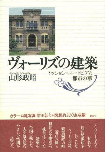 Vorizu no kenchiku: Misshon yutopia to toshi: Masaaki Yamagata
